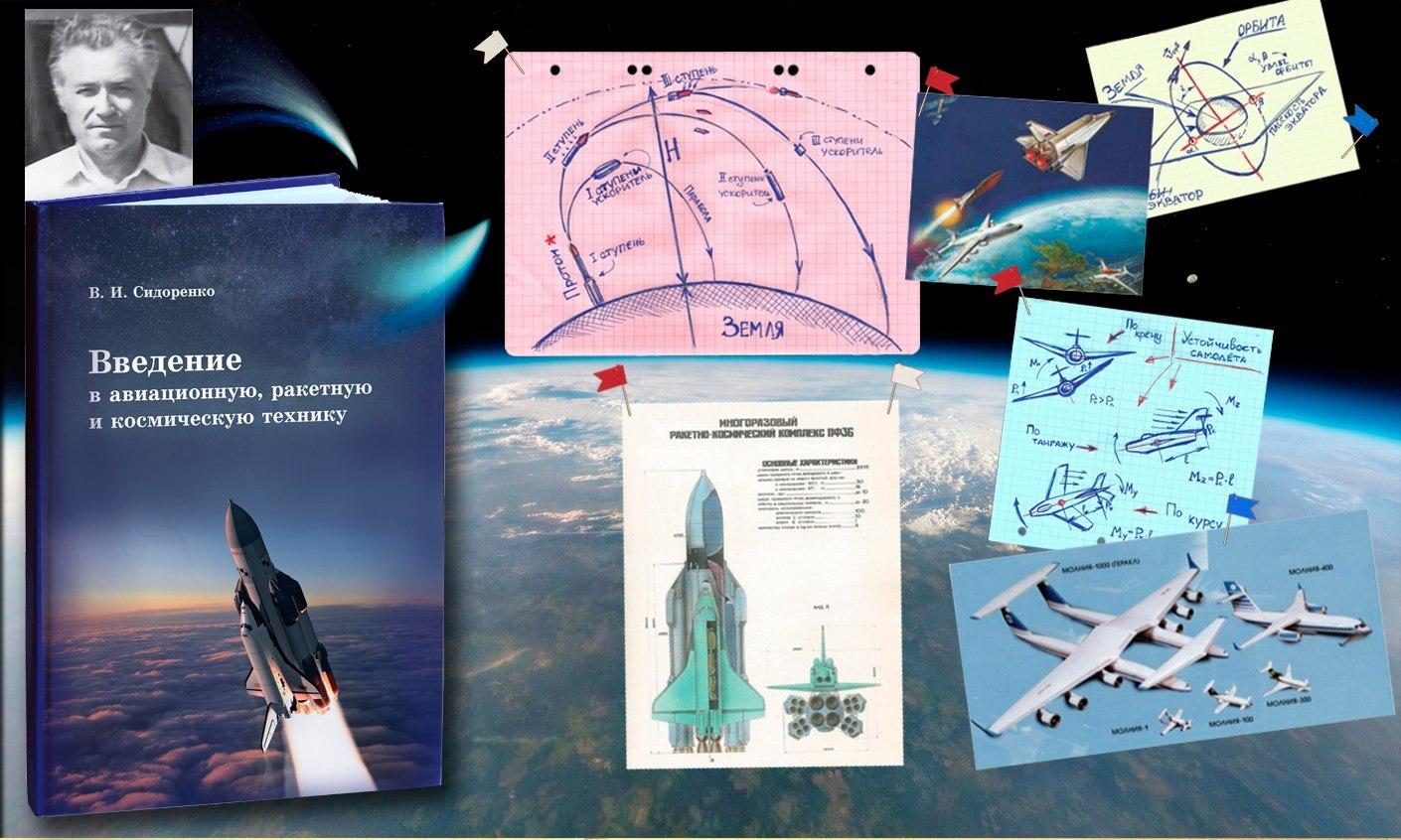 Аэрокосмический краудфандинг с бумажным уклоном - 1