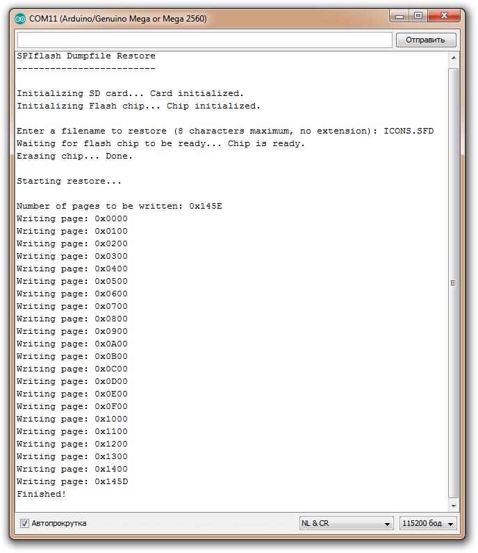 Ипользование SPI Flash памяти дисплея для хранения графических ресурсов или дисплей домашней метеостанции - 2