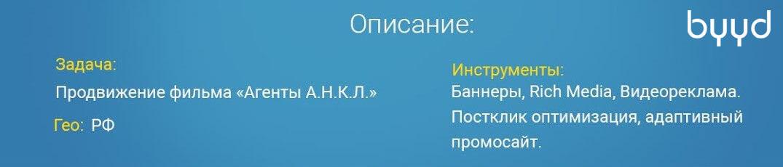 КЕЙСЫ BYYD: Фильм «Агенты А.Н.К.Л.» - 2