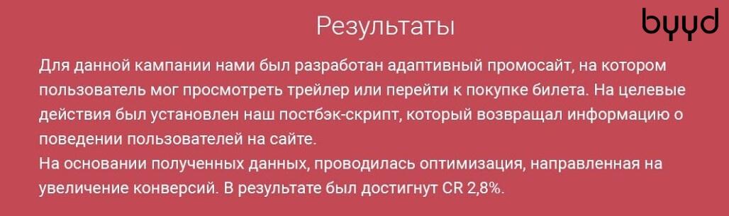 КЕЙСЫ BYYD: Фильм «Агенты А.Н.К.Л.» - 3