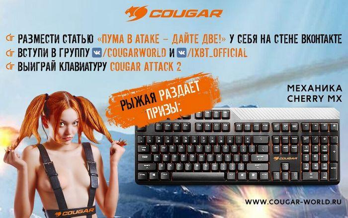 Объявляем розыгрыш игровой клавиатуры Cougar Attack 2