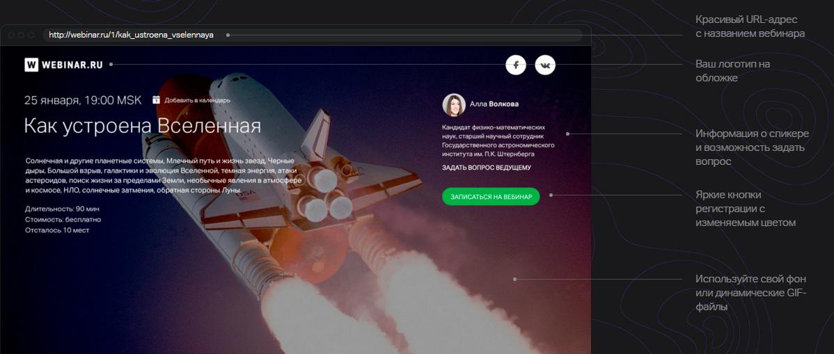 Полтора года на создание нового продукта: кейс Webinar - 1