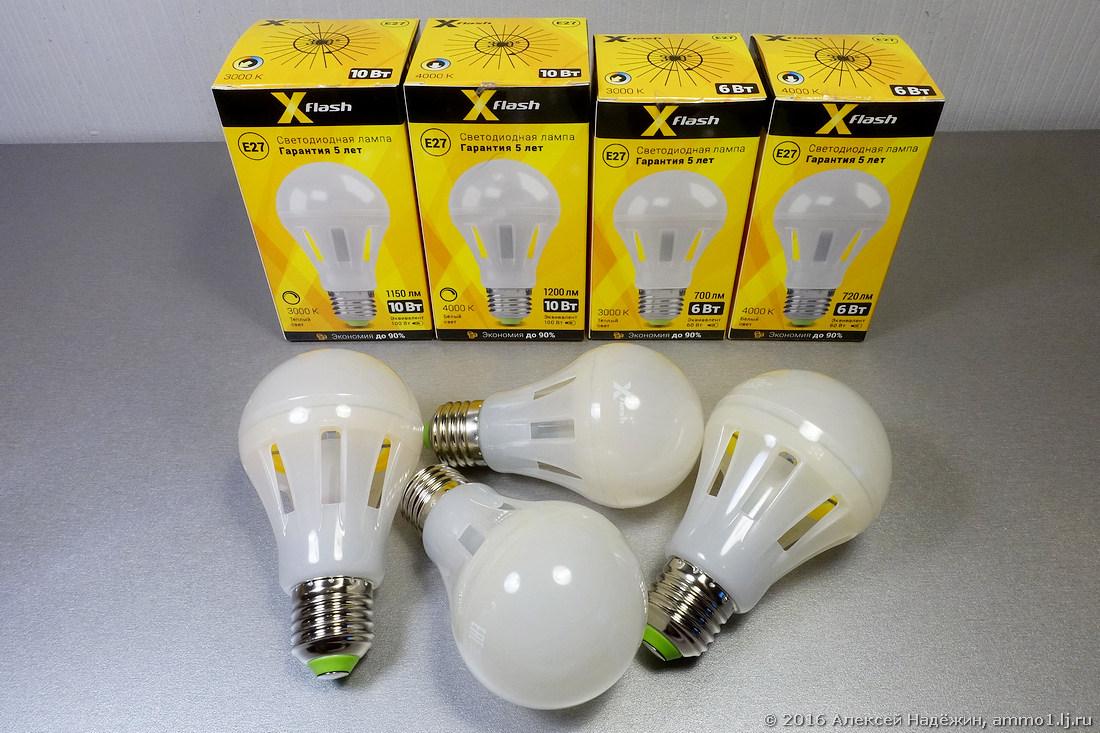 Светодиодные лампы X-Flash ВС - 1