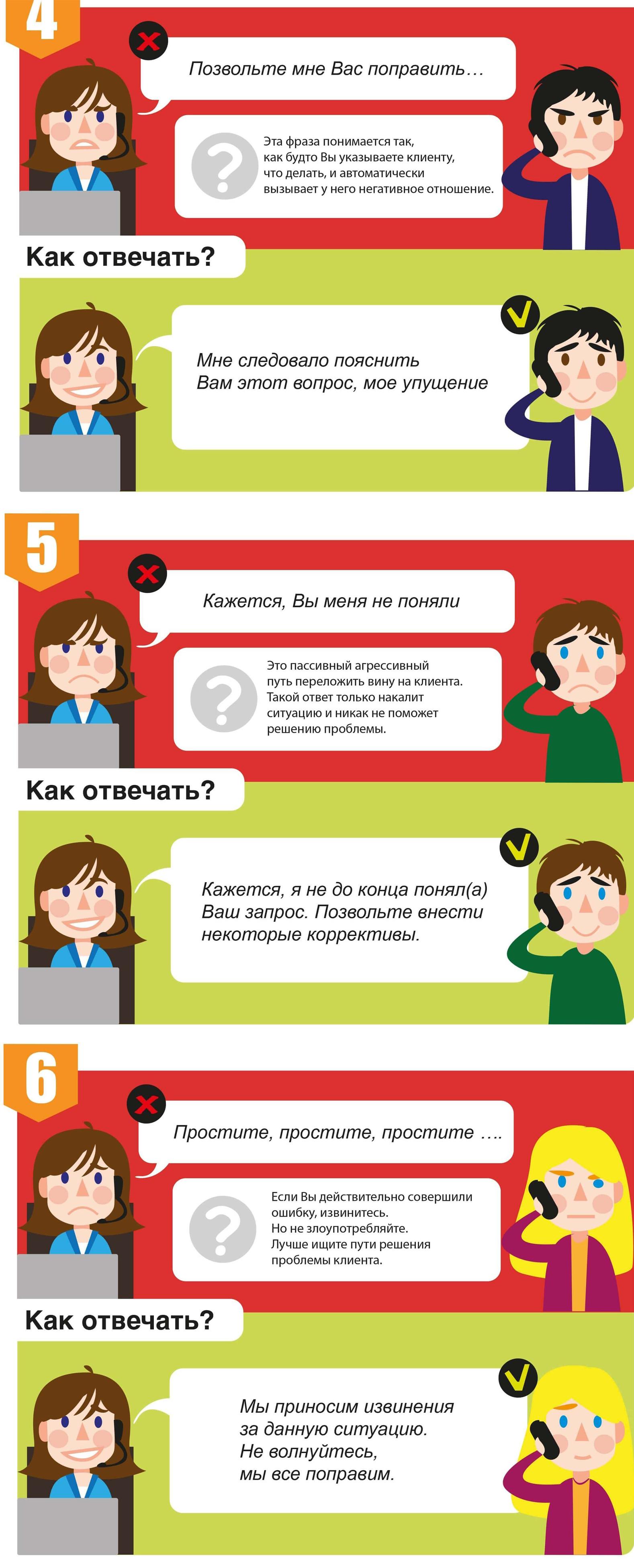 9 запретных ответов клиентам - 3