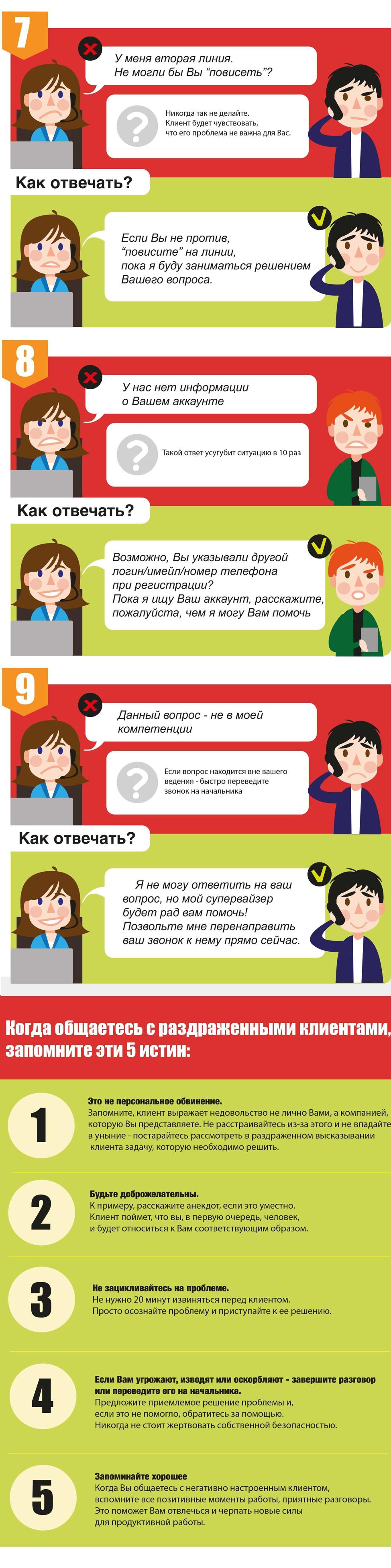 9 запретных ответов клиентам - 4