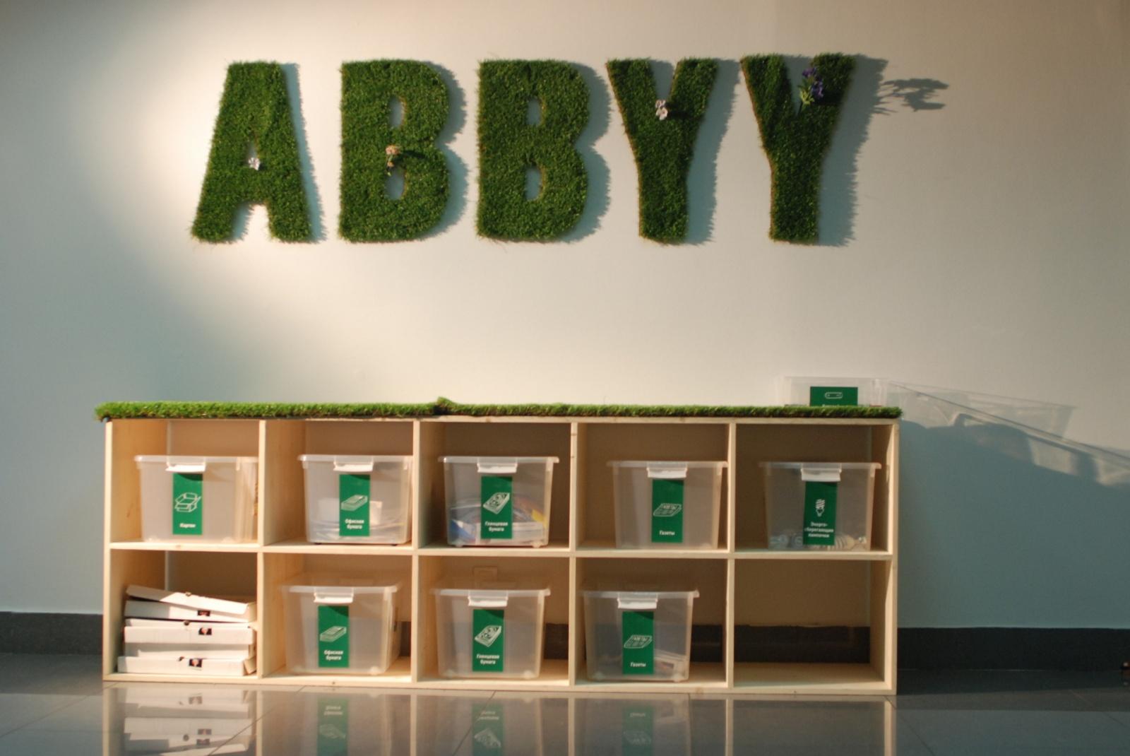 ABBYY: экологичность++. Четыре года спустя - 18