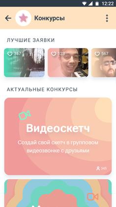 ICQ Contest. Итоги конкурса на редизайн мобильного приложения - 10