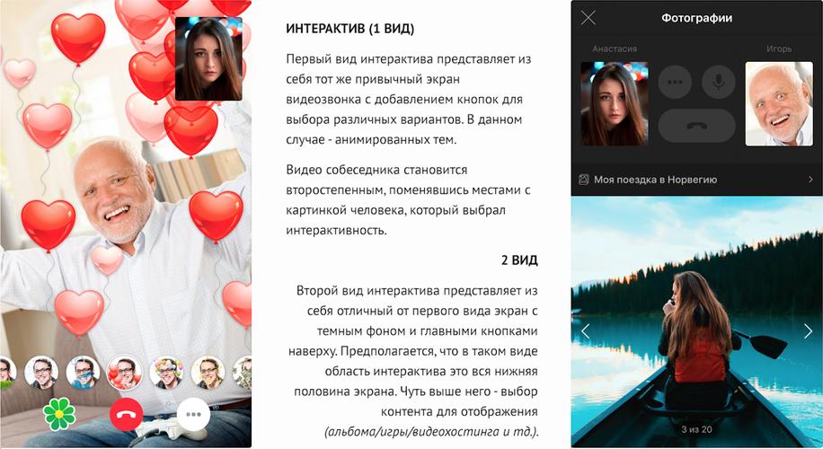 ICQ Contest. Итоги конкурса на редизайн мобильного приложения - 15