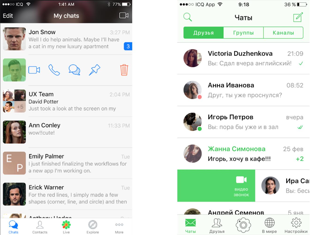 ICQ Contest. Итоги конкурса на редизайн мобильного приложения - 21