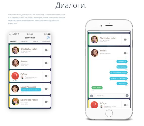 ICQ Contest. Итоги конкурса на редизайн мобильного приложения - 23