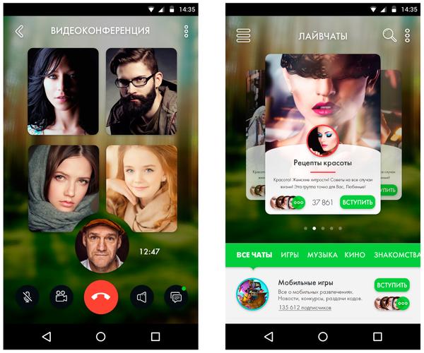 ICQ Contest. Итоги конкурса на редизайн мобильного приложения - 29