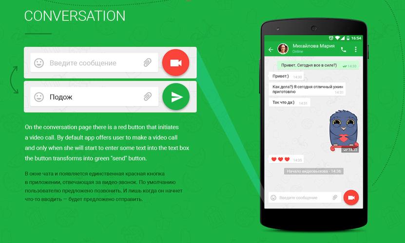 ICQ Contest. Итоги конкурса на редизайн мобильного приложения - 31