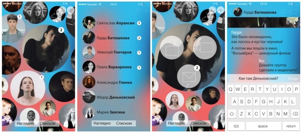 ICQ Contest. Итоги конкурса на редизайн мобильного приложения - 41