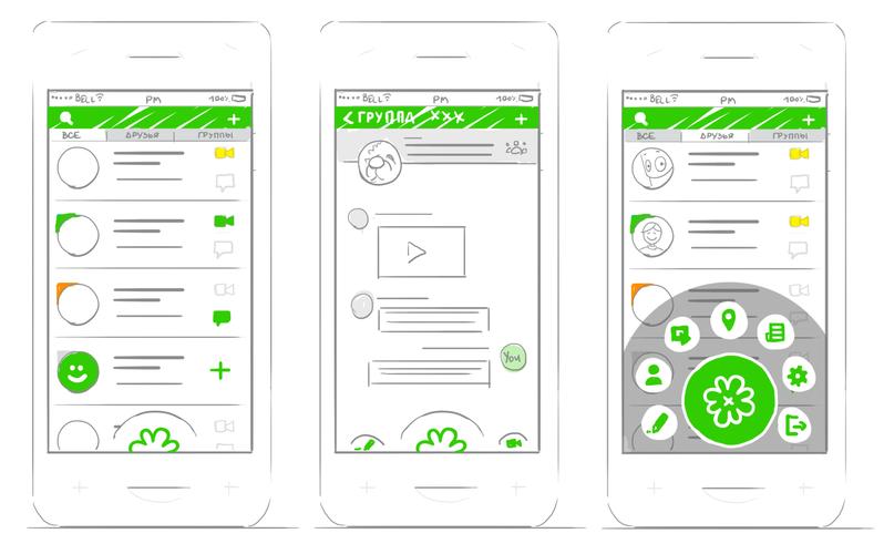 ICQ Contest. Итоги конкурса на редизайн мобильного приложения - 57