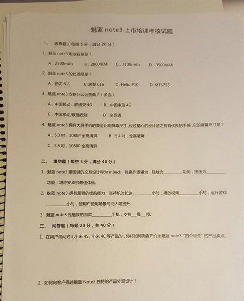 Смартфон Meizu m3 note может получить SoC MediaTek Helio P10