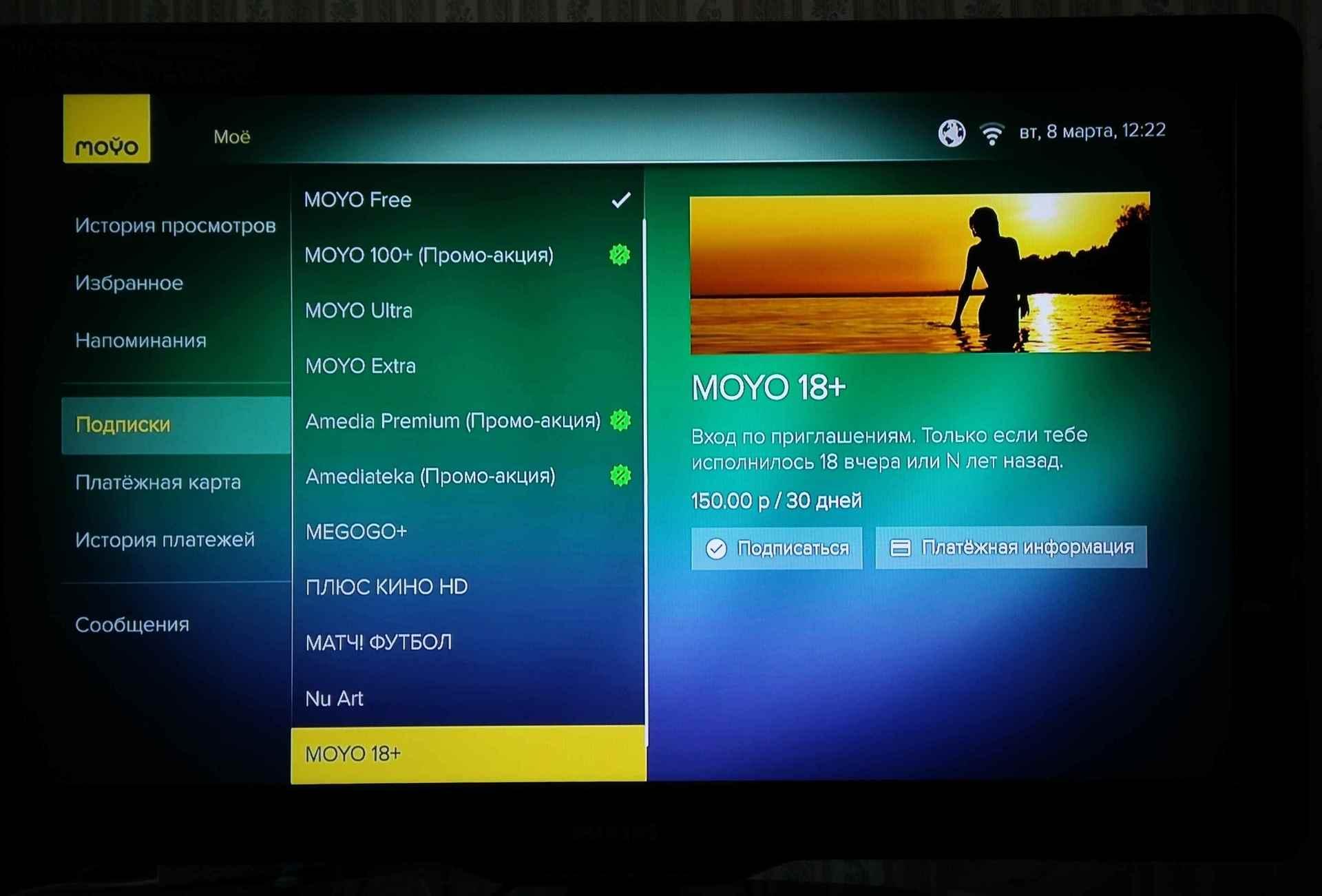 MOYO WOW — ТВ тоже может быть с интеллектом - 61