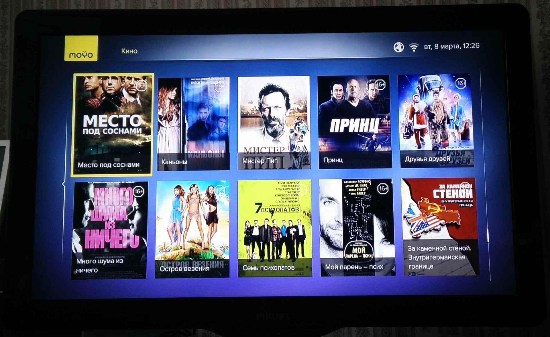 MOYO WOW — ТВ тоже может быть с интеллектом - 72