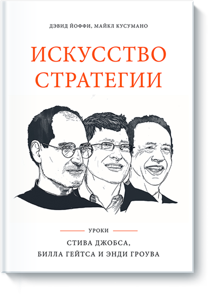 Рецензия на книгу Дэвида Йоффи и Майкла Кусумано «Искусство стратегии» - 1