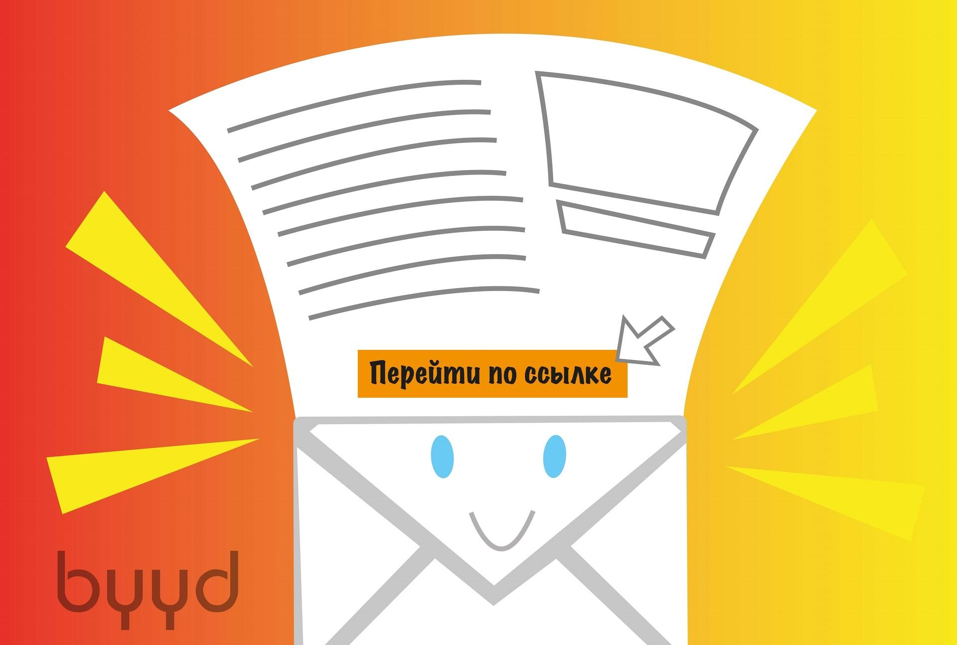 4 условия идеальной мобильной email-рассылки - 5