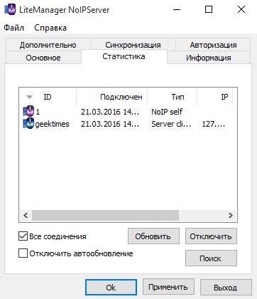 Обзор LiteManager – удаленное управление компьютером - 12