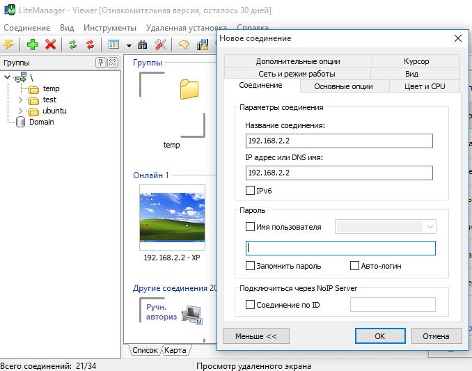 Обзор LiteManager – удаленное управление компьютером - 2