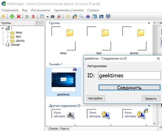 Обзор LiteManager – удаленное управление компьютером - 3
