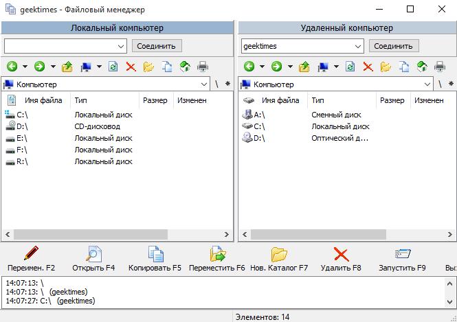 Обзор LiteManager – удаленное управление компьютером - 7