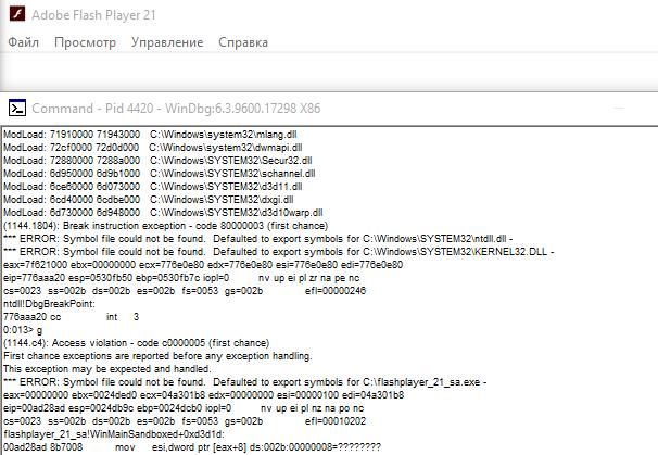 Решето под названием Adobe Flash - 3