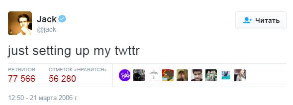 Сегодня исполнилось 10 лет Twitter