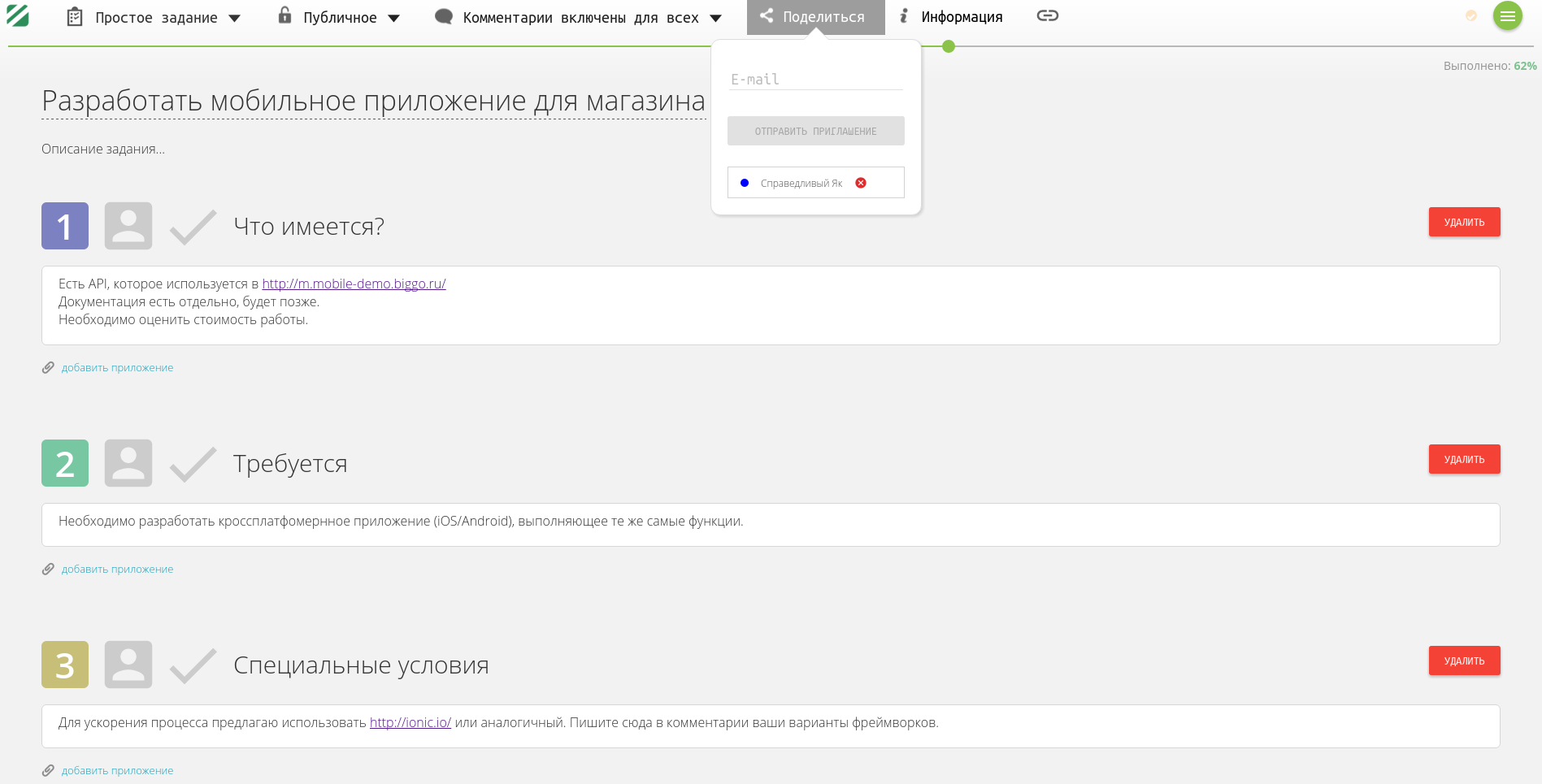 Greentask — бесплатный сервис быстрого создания задач и облегчения работы с фрилансерами - 1