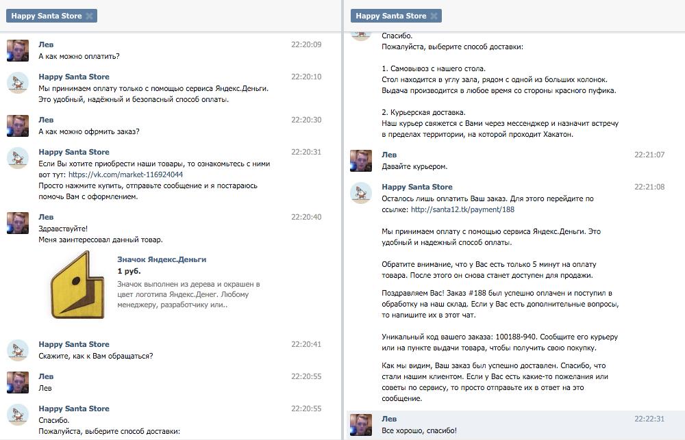 Битва роботов на Хакатоне Яндекс.Денег - 2