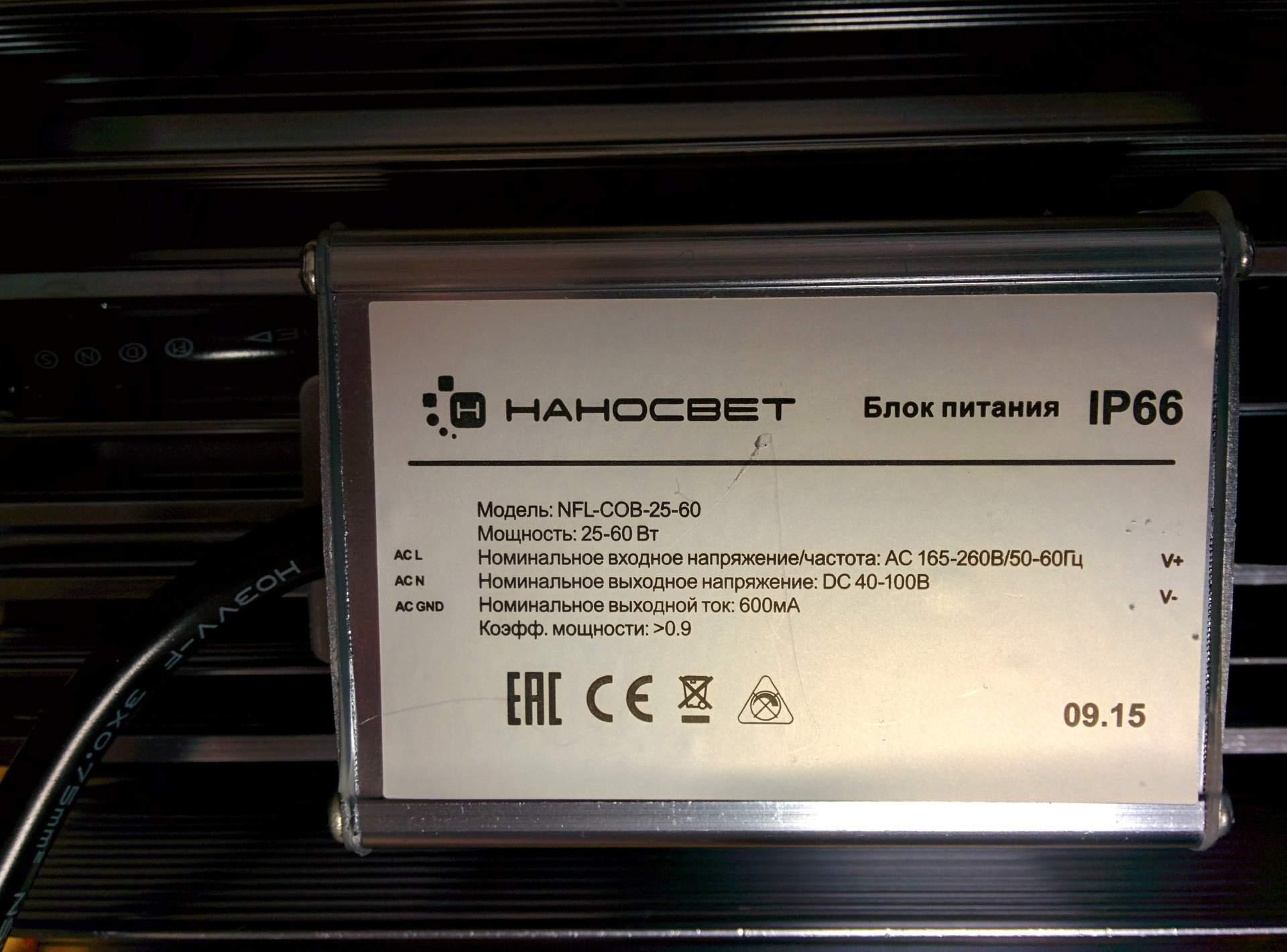 Необычный светодиодный прожектор от НАНОСВЕТ с испытанием в полевых условиях - 15