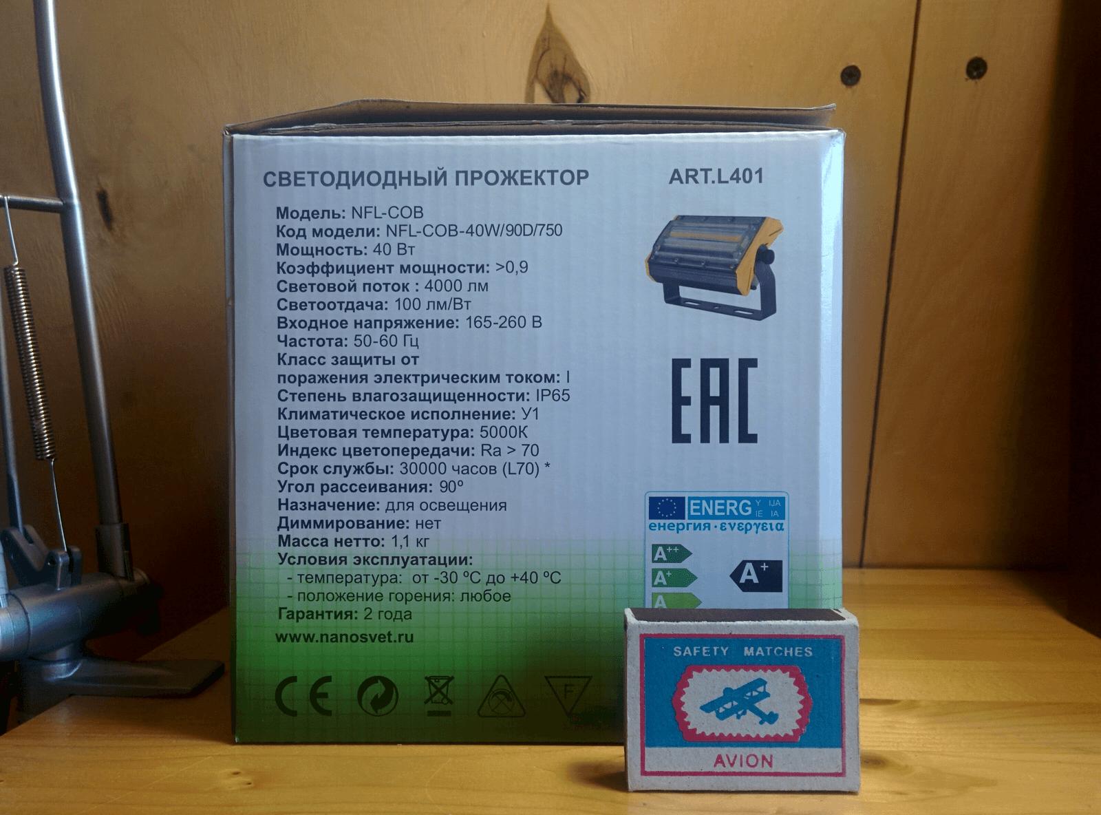 Необычный светодиодный прожектор от НАНОСВЕТ с испытанием в полевых условиях - 4