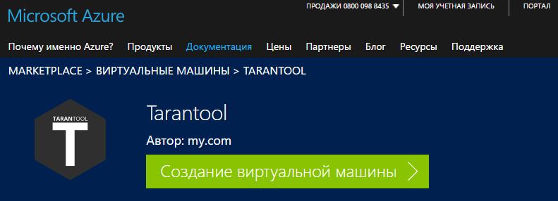 Открытая БД Tarantool от Mail.ru сертифицирована и размещена в Azure Marketplace - 2
