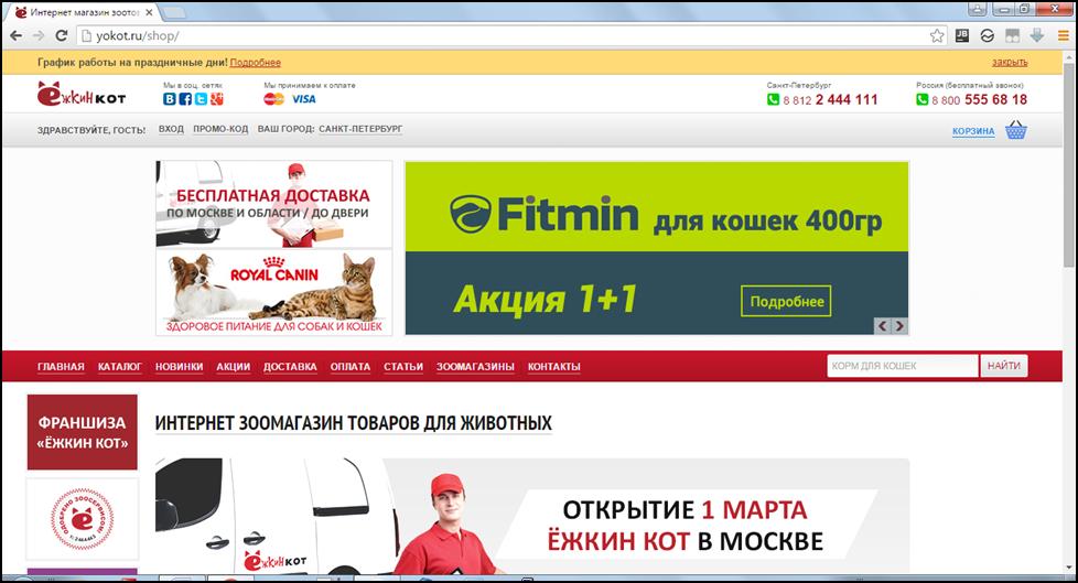 11 шагов к хорошему интернет-магазину - 4