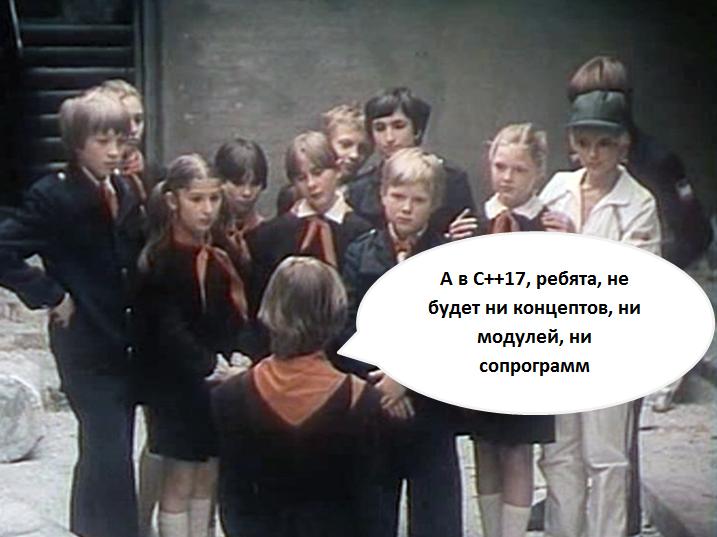 C++17, который мы потеряли - 1