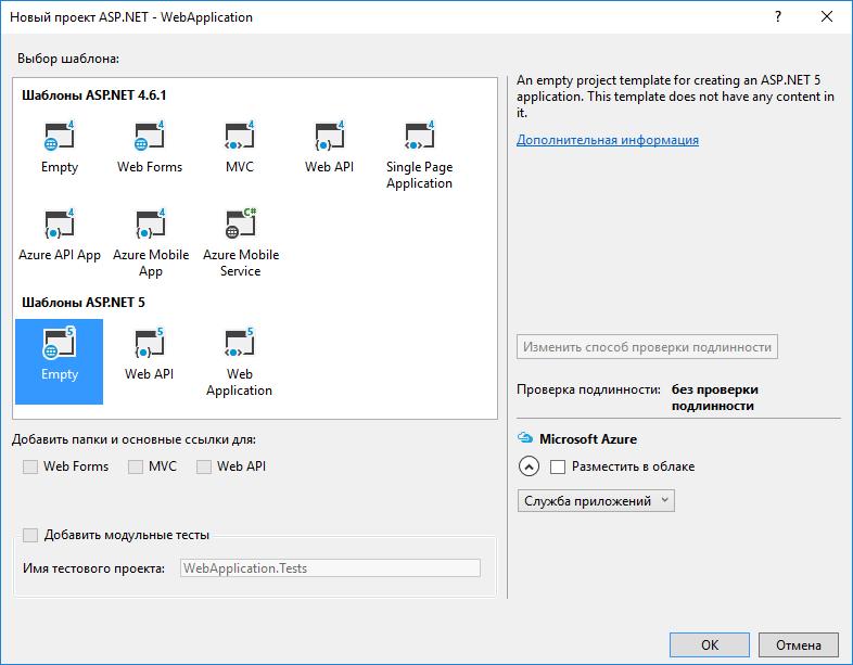 Готовим ASP.NET Core: подробнее про работу с модульным фреймворком - 2