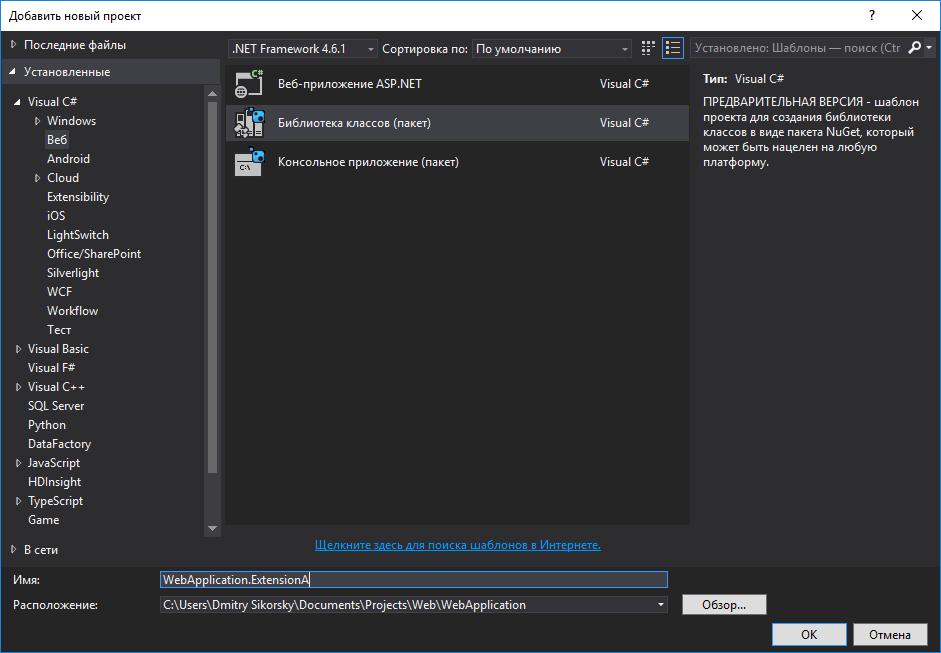 Готовим ASP.NET Core: подробнее про работу с модульным фреймворком - 5