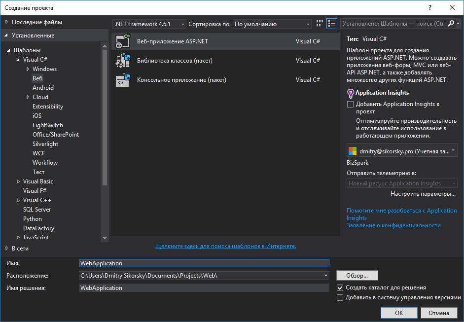 Готовим ASP.NET Core: подробнее про работу с модульным фреймворком - 1