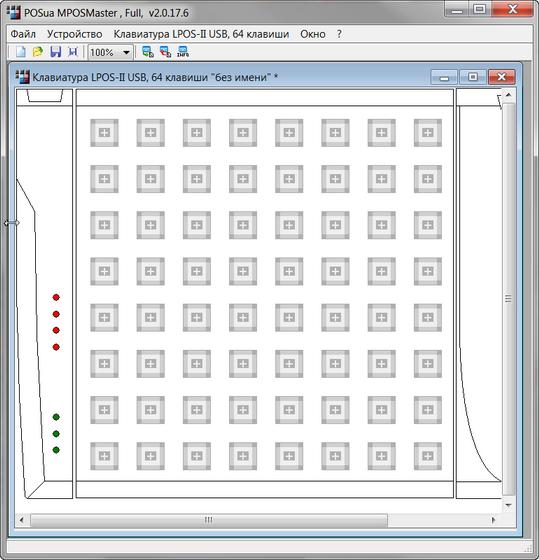 Использование POS-клавиатуры для решения рутинных задач - 4