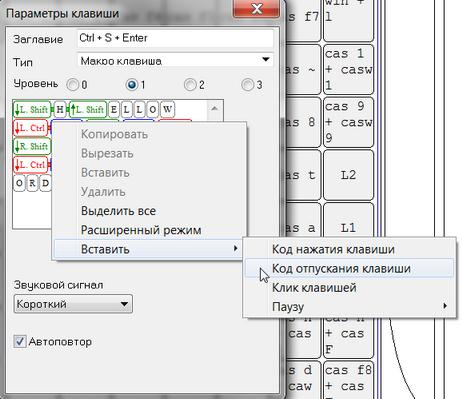 Использование POS-клавиатуры для решения рутинных задач - 8