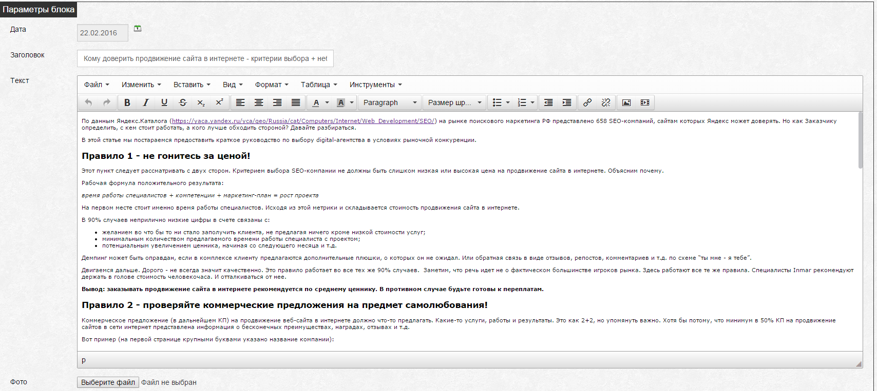 Редактирование контента для поискового продвижения сайтов в интернете