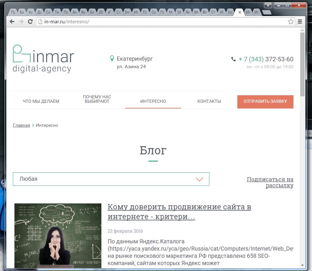 Адаптивная верстка для поискового продвижения сайта в интернете