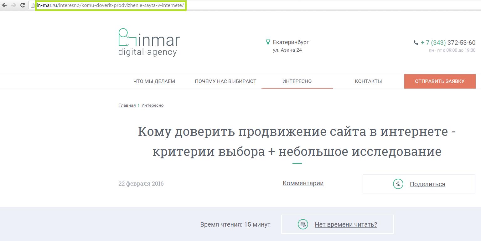 ЧПУ-адреса для поискового продвижения сайта