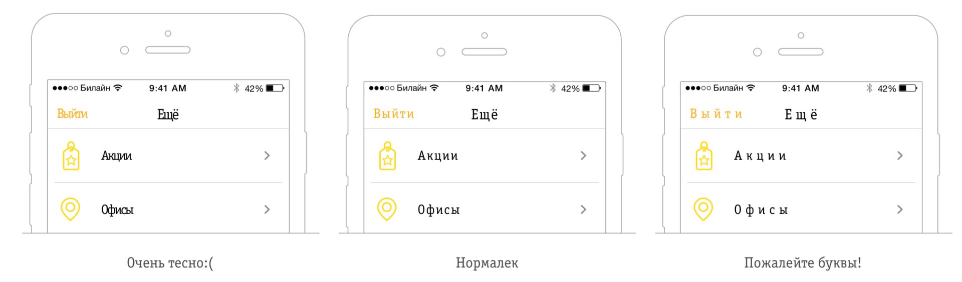 Как подружить iOS-приложение с типографикой - 3