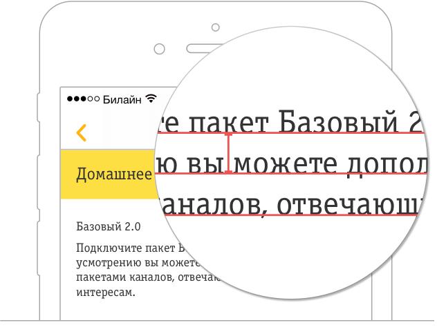 Как подружить iOS-приложение с типографикой - 4