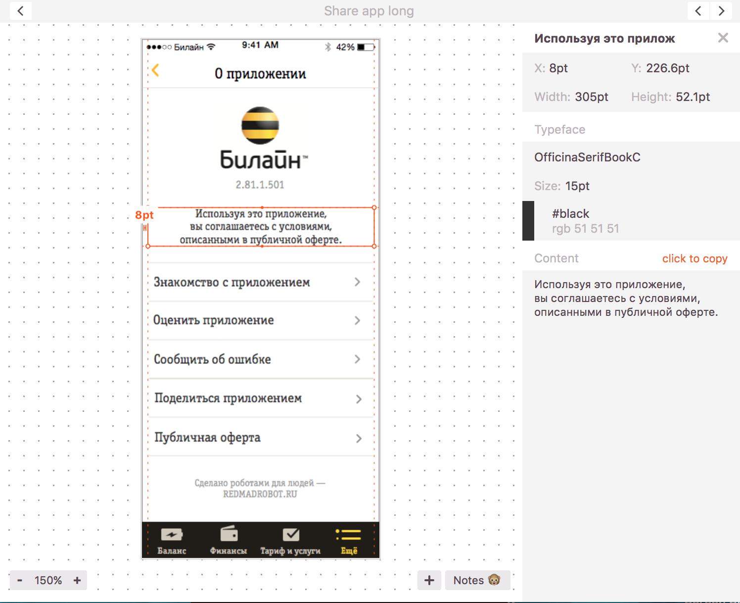 Как подружить iOS-приложение с типографикой - 5