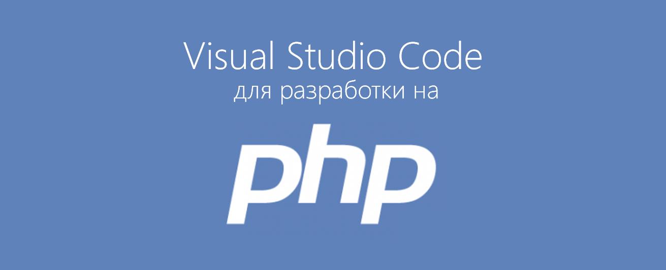 Настройка редактора Visual Studio Code для разработки на PHP - 1