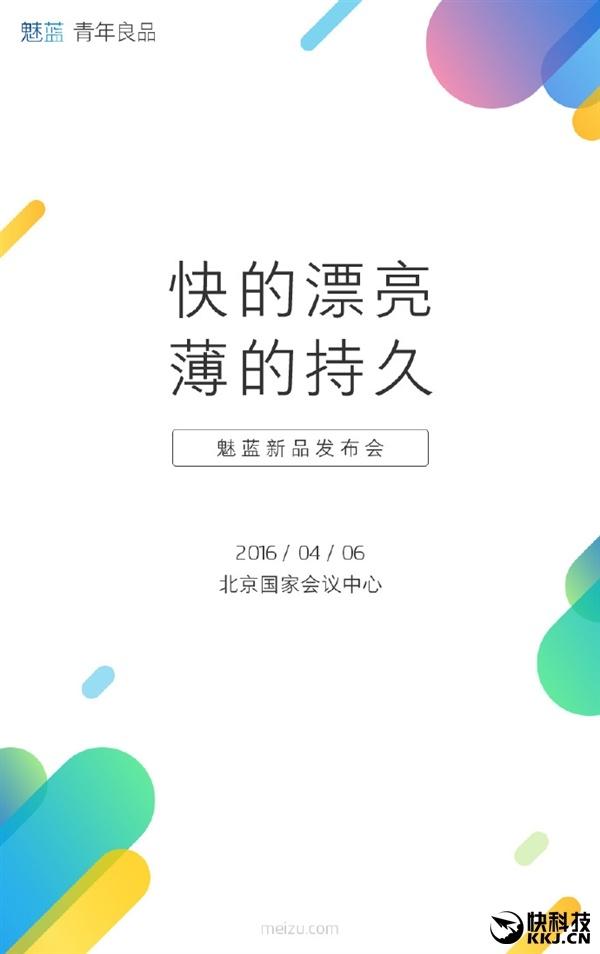 Смартфон Meizu M3 Note поступит в продажу 6 апреля 2016