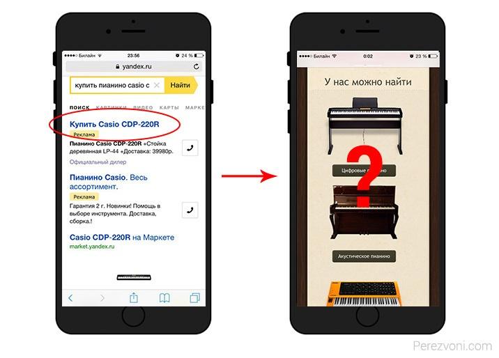 10 ошибок мобильной версии сайта, которые убивают желание купить - 13